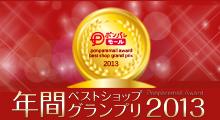 年間ベストショップグランプリ2013